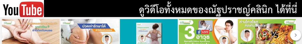 หมอเอ แพทย์แผนไทย ช่องยูทูป