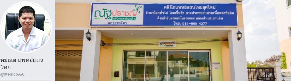 วิดีโอที่น่าสนใจ ของณัฐปราชญ์คลินิกแพทย์แผนไทย